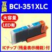 〔互換インク〕 BCI-351XLC 大容量(増量タイプ) シアン キャノン