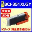 〔互換インク〕 BCI-351XLGY 大容量(増量タイプ) グレー キャノン