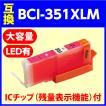 〔互換インク〕 BCI-351XLM 大容量(増量タイプ) マゼンタ キャノン