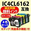 〔互換インク〕 IC4CL6162 (純正同様 顔料インク) 4色セット エプソン