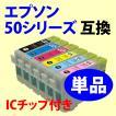 ポイントが付く最安値! 〔互換インク〕 IC6CL50 単品 (ICBK50・ICC50・ICM50・ICY50・ICLC50・ICLM50)エプソン