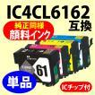 〔互換インク〕 IC4CL6162 (純正同様 顔料インク) 単品(ICBK61・ICC62・ICM62・ICY62) エプソン
