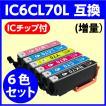 〔互換インク〕 IC6CL70L(増量) 6色セット エプソン