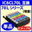 〔互換インク〕 IC6CL70L(増量) 単品(ICBK70L・ICC70L・ICM70L・ICY70L・ICLC70L・ICLM70L)エプソン