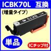 〔互換インク〕 ICBK70L(増量) ブラック エプソン