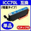 〔互換インク〕 ICC70L(増量) シアン エプソン
