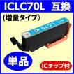 〔互換インク〕 ICLC70L(増量) ライトシアン エプソン