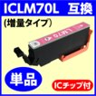 〔互換インク〕 ICLM70L(増量) ライトマゼンタ エプソン