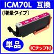 〔互換インク〕 ICM70L(増量) マゼンタ エプソン