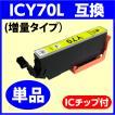 〔互換インク〕 ICY70L(増量) イエロー エプソン