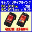 〔空カートリッジ無料回収後、出荷〕リ・ジェット リサイクルインクカートリッジ キャノン BC-310(ブラック)  と BC-311(3色カラー) 2個セット