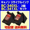 リ・ジェット リサイクルインクカートリッジ キャノン BC-340XL(大容量)  と BC-341XL (大容量) 2個セット
