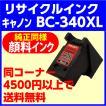 リ・ジェット リサイクルインクカートリッジ キャノン BC-340XL ブラック(大容量)