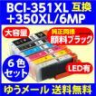 〔互換インク 送料無料〕 BCI-351XL+350XL/6MP (増量)対応 純正同様 顔料ブラック キャノン