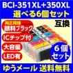 〔互換インク 送料無料〕 BCI-351XL+350XL/6MP(増量) 選べる6色セット 純正同様 顔料ブラック キャノン