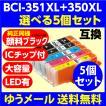 〔互換インク 送料無料〕 BCI-351XL+350XL/5MP(増量) 選べる5色セット 純正品同様 顔料ブラック キャノン