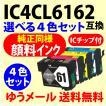 〔互換インク 送料無料〕  IC4CL6162 (純正同様 顔料インク) 選べる4色セット エプソン