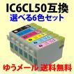 〔互換インク 送料無料〕  IC6CL50 選べる6色セット エプソン