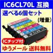 〔互換インク 送料無料〕 IC6CL70L (増量) 選べる6色セット 純正同様 染料インク エプソン