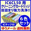〔ゆうメール送料無料〕エプソン IC50シリーズ用 目詰まり解消 強力クリーニングカートリッジ IC6CL50用 6色セット