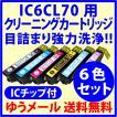 〔ゆうメール送料無料〕エプソン IC70シリーズ用 目詰まり解消 強力クリーニングカートリッジ IC6CL70・IC6CL70L用 6色セット