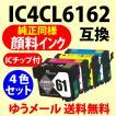〔互換インク 送料無料〕 IC4CL6162(純正同様 顔料インク) 4色セット エプソン
