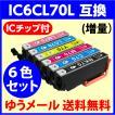 〔互換インク 送料無料〕 IC6CL70L(増量 6色セット) 純正同様 染料インク エプソン