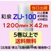 〔和泉直送〕 ZU-100 1200mm×42m巻 エアパッキン・エアキャップ・気泡緩衝材