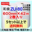 〔和泉直送〕 ZU-80 600mm×42m巻 2巻セット エアパッキン・気泡緩衝材