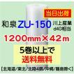 〔和泉直送〕 ZU-150 1200mm×42m巻 エアパッキン・エアキャップ・気泡緩衝材