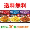 大塚食品 マイサイズ パスタソース お好み30個(10個単位選択) 『送料無料(沖縄・離島除く)』