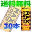 【送料無料(沖縄・離島除く)】 ジョージア マックスコーヒー 250g缶 1ケース(30本)【缶コーヒー】