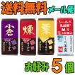 米屋 和楽の里ミニ羊羹 58g お好み5本 (メール便...