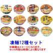 ニュータッチ 凄麺(すごめん) 12種セット カップ麺...