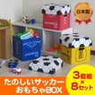 楽しいサッカーおもちゃボックス(3個組)×8セット