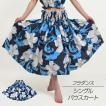 フラダンス衣装 パウスカート シングル ブルー 青 ネイビー 紺 ウエストゴム 5本 レディース かわいい JA44145