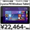 新品 iiyama 8型タブ...