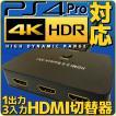 メール便可 HDMI セレクター 切替器 3入力 1出力 4K HDR PS4 Pro HDCP2.2 新品 HDMI2.0 3840 2160 60p 2160p 4096 PlayStation プレステ4 プレイステーション4
