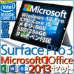 あすつく 新品 タブレットPC Microsoft Surface Pro 3 本体 Core i5 Microsoft Office付き Premium Personal Windows10 pro 12インチ 12型 Surfaceペン付き