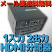 メール便送料無料 HDMI スプリッター コンパクト 分配器 1:2 1入力 2出力 HDMI Ver1.4 フルHD 3D HDCP対応 給電用USBケーブル付き