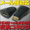 新品 メール便可 HDMI → miniHDMI 変換 アダプター ミニHDMI HDMIタイプC HDMIタイプA コネクター