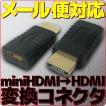 新品 メール便可 miniHDMI → HDMI 変換 アダプター ミニHDMI HDMIタイプC HDMIタイプA コネクター