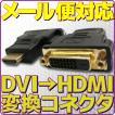 新品 メール便可 DVI-D → HDMI 変換 コネクタ HDMIタイプA アダプター