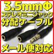 メール便可 3極 3.5mm イヤホン ケーブル 分岐ケーブル 黒 長さ 約15cm オス-メスx2 ステレオミニプラグ x 1 - ステレオミニジャック メス x 2 分配ケーブル