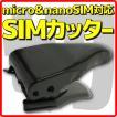 新品 Simカッター SIM から microSIM & nanoSIM シムカッター 使用後の結果は自己責任で