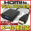 メール便可 HDMI → VGA 変換ケーブル + オーディオ端子 + 給電ポート D-sub Dサブ 15pin 音声出力にも対応 給電用USBケーブル と イヤホンケーブル付属
