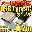 新品 メール便可 タイプC ケーブル 0.2m 黒 56k抵抗 USB Type-C ケーブル スマホ 充電ケーブル 通信ケーブル Android スマートフォン 20cm