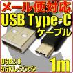 新品 メール便可 タイプC ケーブル 1m 黒 56k抵抗 USB Type-C ケーブル スマホ 充電ケーブル 通信ケーブル Android スマートフォン 100cm