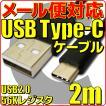 新品 メール便可 タイプC ケーブル 2m 黒 56k抵抗 USB Type-C ケーブル スマホ 充電ケーブル 通信ケーブル Android スマートフォン 200cm