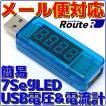 新品 メール便可 ルートアール USB電圧&電流計 簡易電圧&電流チェッカー 高視認性赤色7セグメントLED表示器搭載 電圧3.4V〜8.0V 電流0A〜3A対応 RT-USBVA2